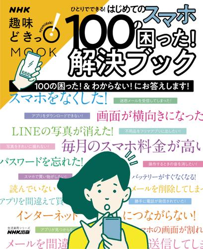 ひとりでできる! はじめてのスマホ 100の困った!解決ブック / NHK出版