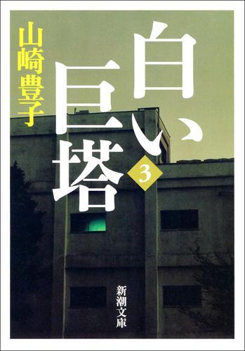 白い巨塔(三) / 山崎豊子