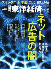 週刊東洋経済 (2017年12/23号)
