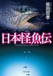 日本怪魚伝 / 柴田哲孝