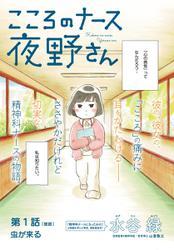 こころのナース夜野さん【単話】(1) / 水谷緑