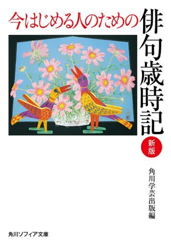 今はじめる人のための俳句歳時記 新版 / 角川学芸出版