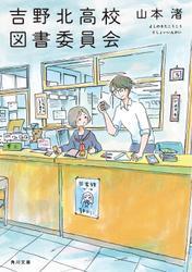 吉野北高校図書委員会 / 山本渚