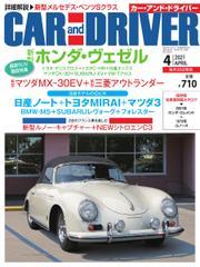 CAR and DRIVER(カーアンドドライバー) (2021年4月号) / 毎日新聞出版