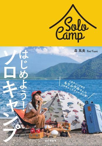 はじめよう! ソロキャンプ / 森 風美