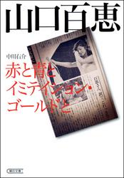 山口百恵 赤と青とイミテイション・ゴールドと / 中川右介