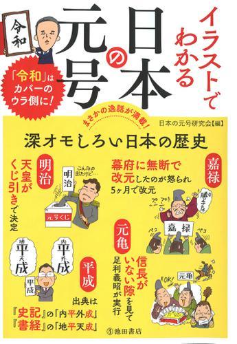 イラストでわかる 日本の元号(池田書店) / 日本の元号研究会