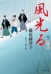 藍染袴お匙帖 : 1 風光る / 藤原緋沙子