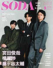 SODA(ソーダ) (2021年9月号) / ぴあ