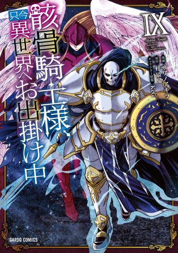 骸骨騎士様、只今異世界へお出掛け中IX / サワノアキラ