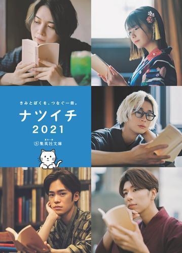 【無料小冊子】ナツイチGuide2021<声優版> / 集英社文庫編集部