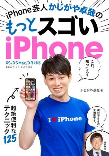iPhone芸人 かじがや卓哉の もっとスゴいiPhone 超絶便利なテクニック125 XS/XS Max/XR 対応 / かじがや 卓哉