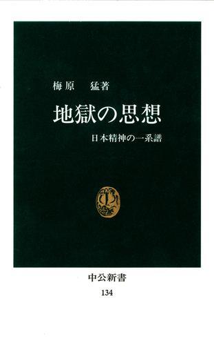 地獄の思想 日本精神の一系譜 / 梅原猛