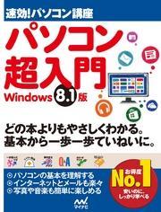 速効!パソコン講座 パソコン超入門 Windows 8.1版 / 速効!パソコン講座編集部