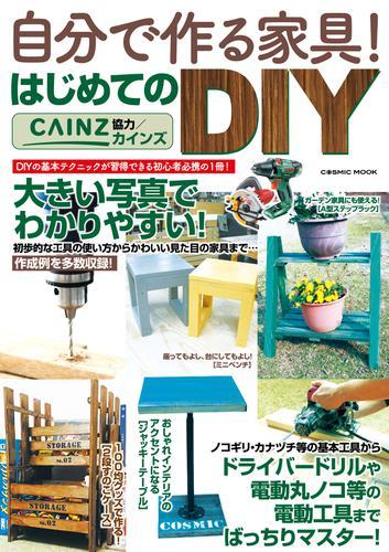 自分で作る家具! はじめてのDIY / コスミック出版編集部