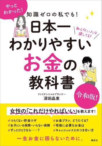 知識ゼロの私でも! 日本一わかりやすい お金の教科書 / 深田晶恵
