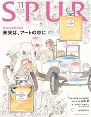 SPUR (シュプール) 2021年11月号 / 集英社