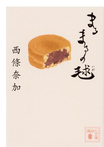 まるまるの毬 / 西條奈加