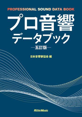 プロ音響データブック 五訂版 / 一般社団法人 日本音響家協会