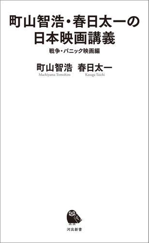町山智浩・春日太一の日本映画講義 戦争・パニック映画編 / 町山智浩