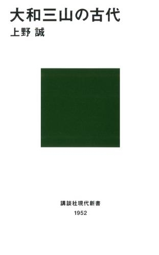大和三山の古代 / 上野誠