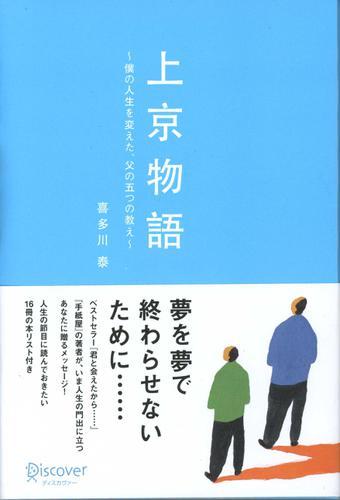 上京物語 僕の人生を変えた、父の五つの教え / 喜多川泰