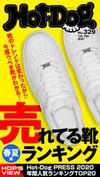 "Hot-Dog PRESS (ホットドッグプレス) no.329 ""売れてる靴ランキング""春夏編 / 講談社"