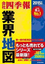 会社四季報 業界地図 (2015年版) / 東洋経済新報社