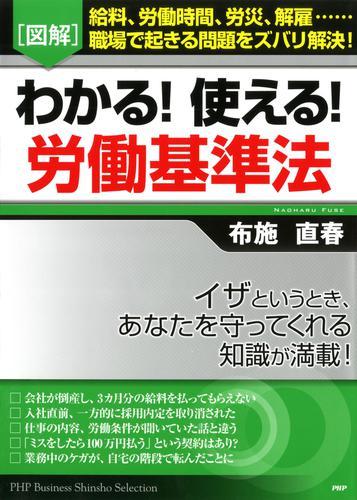 [図解]わかる! 使える! 労働基準法 / 布施直春