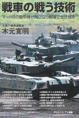 戦車の戦う技術 マッハ5の徹甲弾が飛び交う戦場で生き残る / 木元寛明