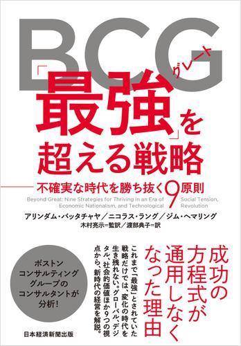 BCG「最強(グレート)」を超える戦略 不確実な時代を勝ち抜く9原則 / アリンダム・バッタチャヤ