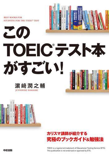 このTOEICテスト本がすごい! / 濱崎潤之輔
