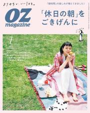 OZmagazine (オズマガジン)  (2021年7月号) / スターツ出版