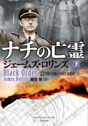 ナチの亡霊