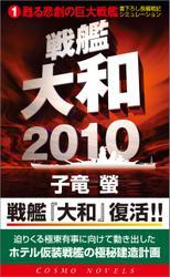 戦艦大和2010(1)甦る悲劇の巨大戦艦 / 子竜蛍