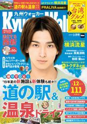 KyushuWalker九州ウォーカー2019年9月号 / KyushuWalker編集部