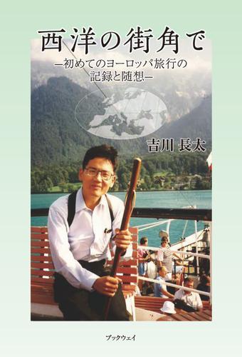 初めてのヨーロッパ旅行の記録と随想 / 吉川長太