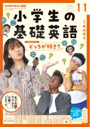 NHKラジオ 小学生の基礎英語 (2021年11月号) / NHK出版