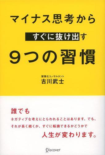 マイナス思考からすぐに抜け出す 9つの習慣 / 古川武士