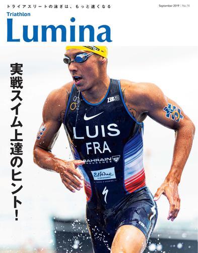 Triathlon Lumina(トライアスロン ルミナ)  (2019年9月号) / セロトーレ株式会社