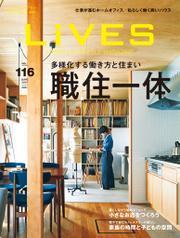 LiVES 116 / 第一プログレス