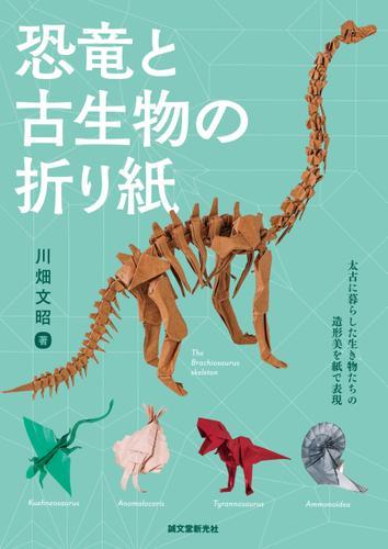 恐竜と古生物の折り紙 / 川畑文昭