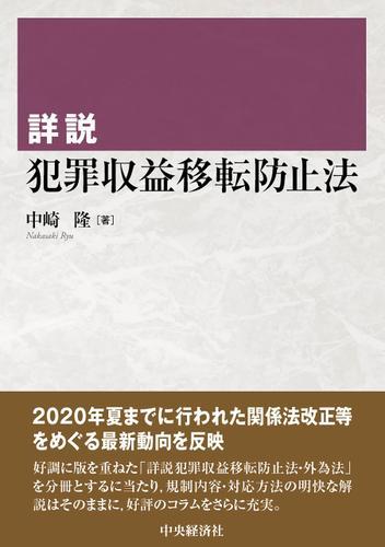 詳説犯罪収益移転防止法 / 中崎隆
