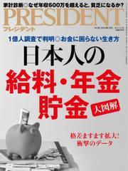 PRESIDENT(プレジデント) (2017年4.3号) [特別編集版]