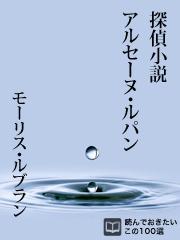探偵小説アルセーヌ・ルパン EDITH AU COU DE CYGNE / モーリス・ルブラン
