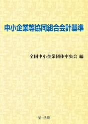 中小企業等協同組合会計基準 / 全国中小企業団体中央会