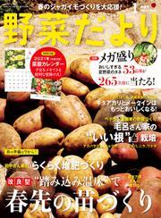 野菜だより (2021年1月号) / ブティック社編集部