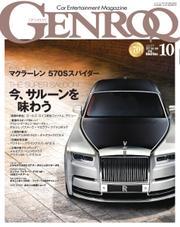 GENROQ(ゲンロク) (2017年10月号)