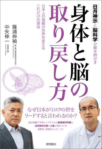 日月神示と脳科学が解き明かす 身体と脳の取り戻し方 日本人の覚醒が世界を変えるこれだけの理由 / 篠浦伸禎