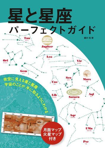 星と星座 パーフェクトガイド / 藤井旭